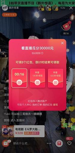 腾讯视频app,鹅外惊喜活动,每周免费领红包!  腾讯视频app 鹅外惊喜活动 每周免费领红包 第1张