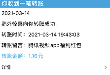 腾讯视频app,鹅外惊喜活动,每周免费领红包!  腾讯视频app 鹅外惊喜活动 每周免费领红包 第2张