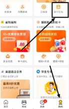 美团app,6分钱换30元电费教程!  美团app 换电费教程 第1张