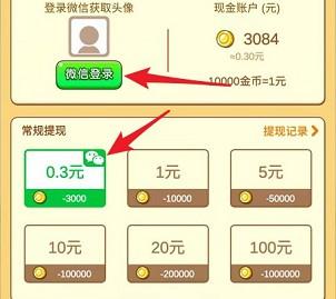 苹果多多,周口众之信旗下,秒提0.3元!  苹果多多 周口众之信旗下 秒提0.3元 第2张