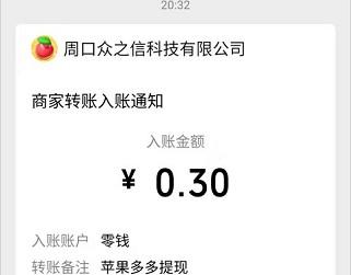 苹果多多,周口众之信旗下,秒提0.3元!  苹果多多 周口众之信旗下 秒提0.3元 第4张
