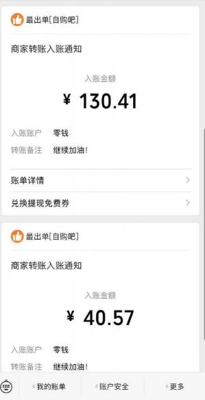 最出单app:新的长期收益项目,挂机就可以赚钱。  最出单app 长期收益项目 挂机赚钱 赚钱方法 第4张