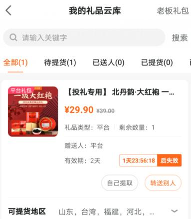 点购广场:免费领取一份原价29.9元大红袍茶叶!  点购广场 免费领取 大红袍茶叶 第2张