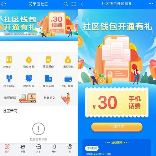 建融惠家app,0.03元充值30元话费活动!  建融惠家app 话费活动 第1张