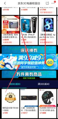 京东数码:免费领取满31元减30元的购物券!  京东数码 免费领取 购物券 第2张