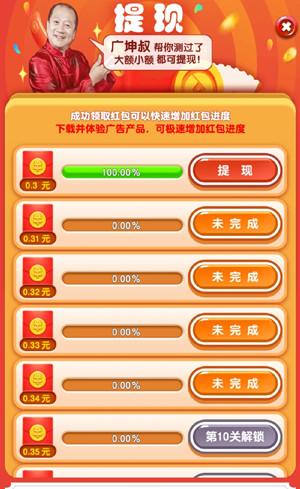 世界大炮app游戏赚钱是真的吗?世界大炮app100元能提现吗?  世界大炮app游戏赚钱是真的吗 世界大炮app100元能提现吗 世界大炮app 第3张