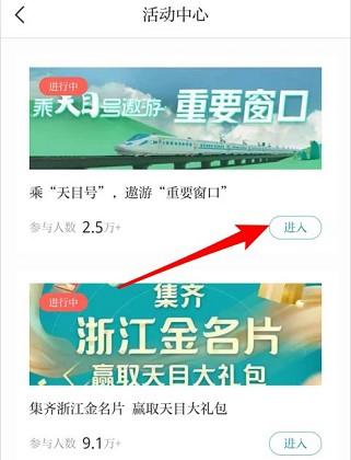 天目新闻app:活动中心,瓜分2万红包!  天目新闻app 活动中心 红包 第2张