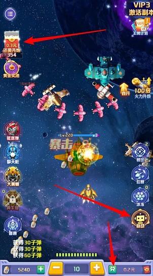 雷霆空袭app:打飞机游戏,挂机几分钟得0.8元!  雷霆空袭app 打飞机游戏 挂机赚钱 第1张