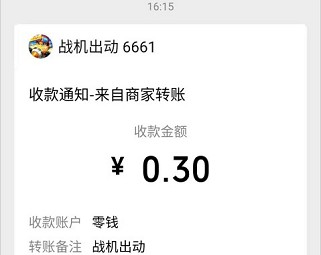 雷霆空袭app:打飞机游戏,挂机几分钟得0.8元!  雷霆空袭app 打飞机游戏 挂机赚钱 第3张