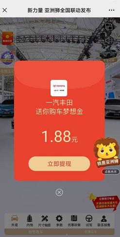 一汽丰田,亚洲狮全国联动发布活动,免费抽随机红包!  一汽丰田 亚洲狮 免费抽随机红包 第2张