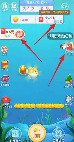 全民养鲸鱼app:签到秒提0.3,后面看视频能多次提现!  全民养鲸鱼app 免费赚钱 0.3元 第1张