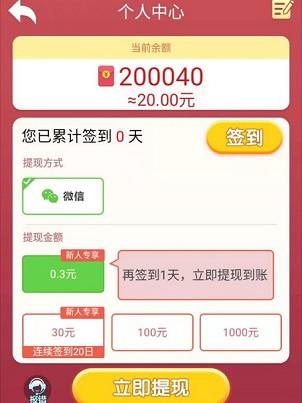 全民养鲸鱼app:签到秒提0.3,后面看视频能多次提现!  全民养鲸鱼app 免费赚钱 0.3元 第3张