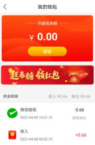 食业头条app:下载即可免费领5元左右现金红包!  食业头条app 现金红包 免费领取 第1张