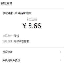 食业头条app:下载即可免费领5元左右现金红包!  食业头条app 现金红包 免费领取 第2张