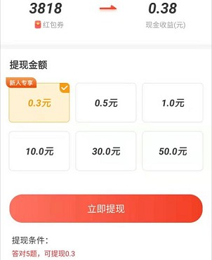 百万问答app、谁是猜歌王app,秒提0.6!  百万问答app 谁是猜歌王app 免费赚钱 第2张