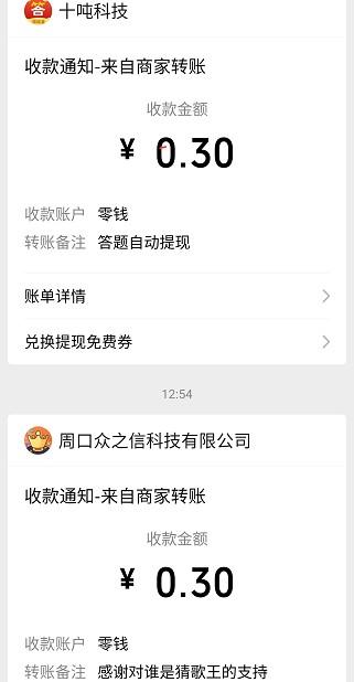 百万问答app、谁是猜歌王app,秒提0.6!  百万问答app 谁是猜歌王app 免费赚钱 第4张