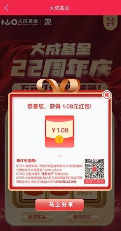 大成基金,22周年庆活动,免费领红包!