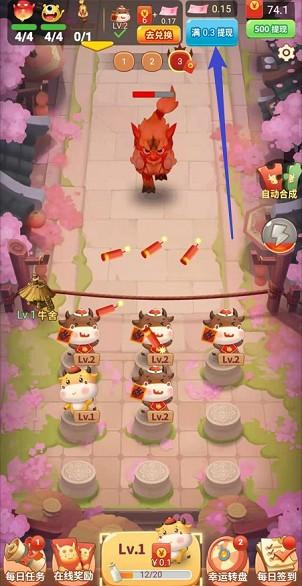 天天养金牛app、红包农家乐app,秒提0.6!