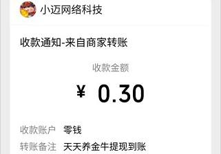 天天养金牛app、红包农家乐app,秒提0.6!  天天养金牛app 红包农家乐app 免费赚钱 第2张