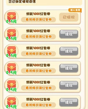天天养金牛app、红包农家乐app,秒提0.6!  天天养金牛app 红包农家乐app 免费赚钱 第4张