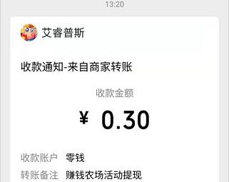 天天养金牛app、红包农家乐app,秒提0.6!  天天养金牛app 红包农家乐app 免费赚钱 第5张