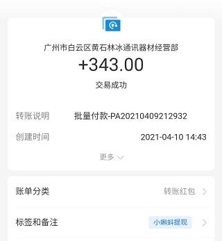 2021年靠谱的微信挂机赚钱平台?推荐小蝌蚪挂机!