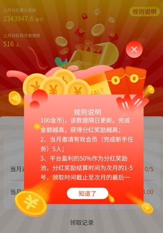赏金榜:全网唯一高额分红的悬赏平台,可日赚100+