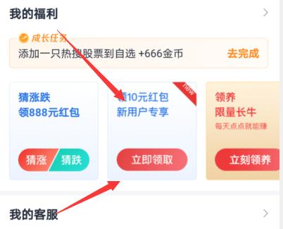 腾讯自选股:新用户免费领取10元现金红包!