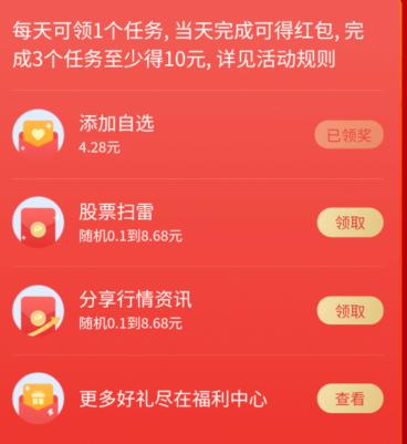 腾讯自选股:新用户免费领取10元现金红包!  腾讯自选股 免费领取 现金红包 第2张