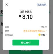 微信:免费领取最高888元还款现金券!  微信 免费领取 还款现金券 第2张