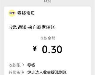 健走达人app、软妹猜猜猜app,秒提0.6!