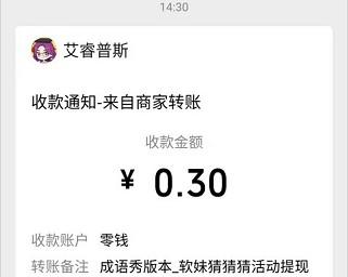 健走达人app、软妹猜猜猜app,秒提0.6!  健走达人app 软妹猜猜猜app 免费赚钱 第4张