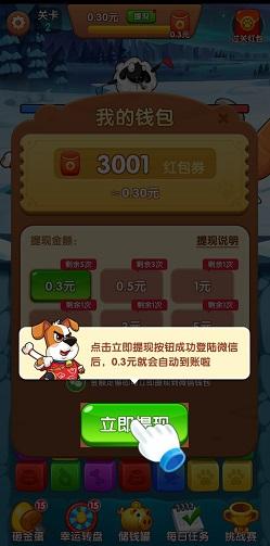 猫狗大乐斗app,狐狸邦app,秒提0.6元!