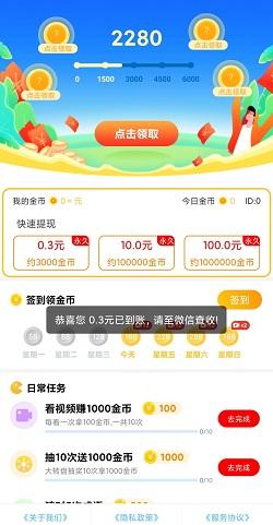 猫狗大乐斗app,狐狸邦app,秒提0.6元!  猫狗大乐斗app 狐狸邦app 免费赚钱 第2张