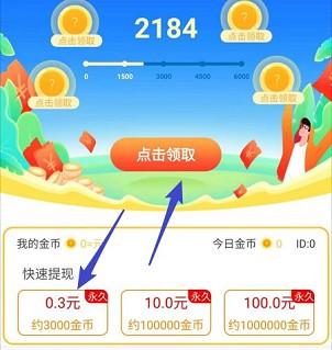 狐狸邦app、我想娶老婆app,秒提0.6!  狐狸邦app 我想娶老婆app 免费赚钱 第2张