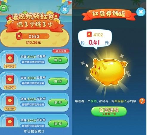 西瓜爱消除app:每天可免费赚0.3元以上!  西瓜爱消除app 每天免费赚0.3元 第1张
