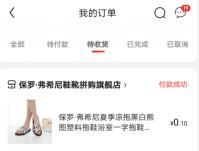 京东极速版app:0.01元买拖鞋攻略!  京东极速版app 0.01元买拖鞋 攻略 第1张