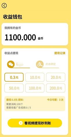 萌趣爱消消app,步步亿万7app,秒提0.6元!  萌趣爱消消app 步步亿万7app 免费赚钱 第2张