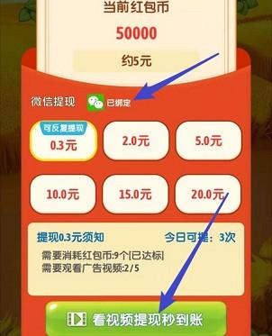 萌趣爱消消app、巧记忆4app,秒提0.6!  萌趣爱消消app 巧记忆4app 免费赚钱 第2张