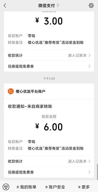 橙心优选可玩的长期项目,今天又到账6元!