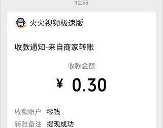 羊羊极速视频app:类似乐看极速视频,秒提0.3元!  羊羊极速视频app 类似乐看极速视频 秒提0.3元 第2张