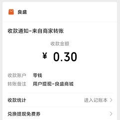 良盛+:免费领取微信红包!