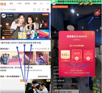 腾讯视频:下载腾讯视频app,挂直播必中1+