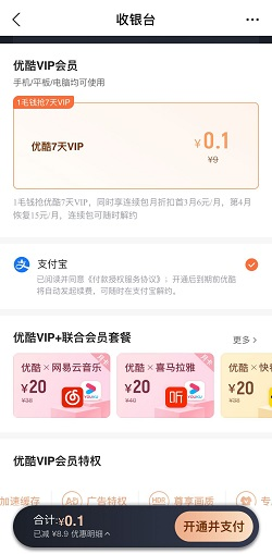 0.1元购7天优酷视频VIP会员方法!  优酷视频VIP会员 免费领取 第2张