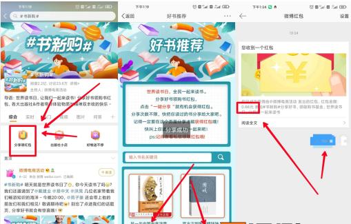 """微博:搜索""""书新购""""分享免费领红包!  微博 书新购 分享领红包 第1张"""