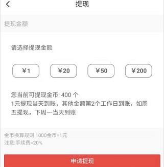 美聚app:看直播赚钱,一元提现!  美聚app 看直播赚钱 一元提现 第4张