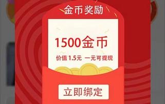 美聚app:看直播赚钱,一元提现!  美聚app 看直播赚钱 一元提现 第3张