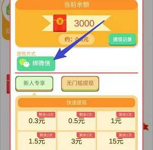 小蚁快跑app:看视频领红包劵,可拿到1元以上!  小蚁快跑app 看视频领红包劵 第2张