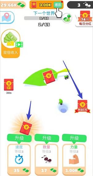小蚁快跑app:看视频领红包劵,可拿到1元以上!  小蚁快跑app 看视频领红包劵 第1张