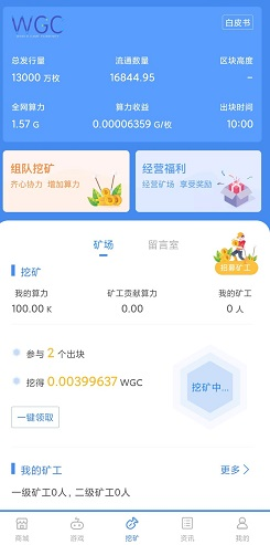 WGC:免费挖矿赚钱,一天可赚3.75元以上!  免费领取 挖矿 WGC 第2张